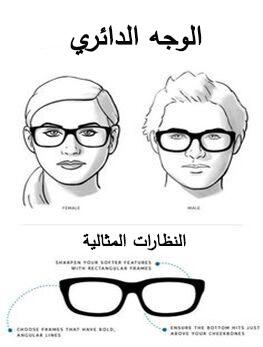 a5c5e013f يستحسن لأصحاب الوجه الدائري، اختيار نظارات بإطارات متناقضة مع تفاصيل الوجه.  بحيث تكون النظارات أوسع قليلاً من حجم الوجه، مايجعل الخدان يبدوان أكثر  نحافة، ...