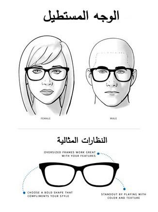 eec6c994e يفضل بالنسبة لأصحاب الوجه المستطيل إختيار نظارات بإطارات سميكة نسبيا أو  عدسات كبيرة. لإعطاء المزيد من التوازن لتفاصيل الوجّه. وبالنسبة للنظارات  الشمسية، تعد ...
